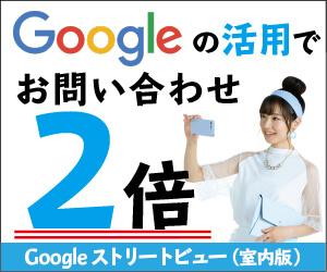新潟県新潟市のGoogleストリートビュー/インドアビュー