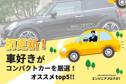 初更新!車好きがコンパクトカーを厳選!【オススメtop5】エンジニアブログ#1