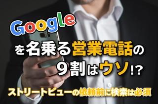 Googleを名乗る営業電話の9割はウソ!?【依頼前に検索は必須】