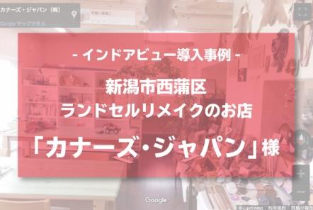 新潟市西蒲区「カナーズ・ジャパン」様のストリートビュー(インドアビュー)公開