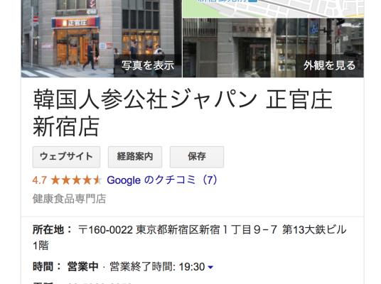 株式会社韓国人蔘公社ジャパン様 Googleマイビジネスオーナー変更