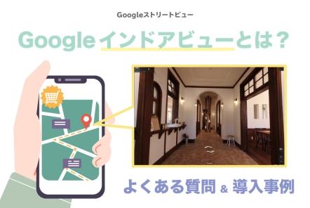Googleストリートビュー(インドアビュー)とは?【よくある質問&導入事例】