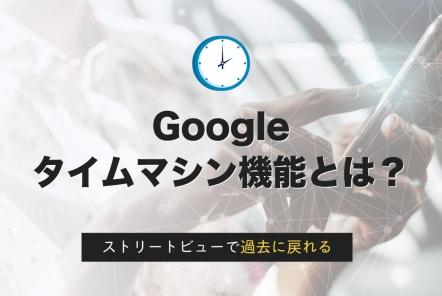 Googleタイムマシン機能とは?【ストリートビューで過去に戻れる】