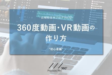 """【広報担当MブログVol.12】360°動画・VR動画の作り方 """"初心者編"""""""