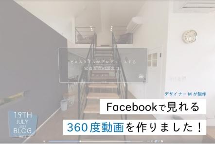 【広報担当MブログVol.18】Facebookで見れる360度動画を作りました!