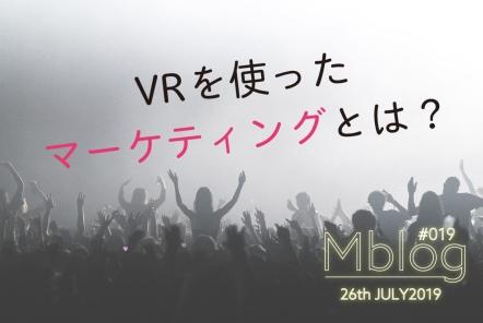 【広報担当MブログVol.19】VRを使ったマーケティングとは?