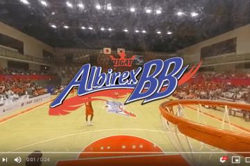 新潟アルビレックスBB様 VR・360°動画