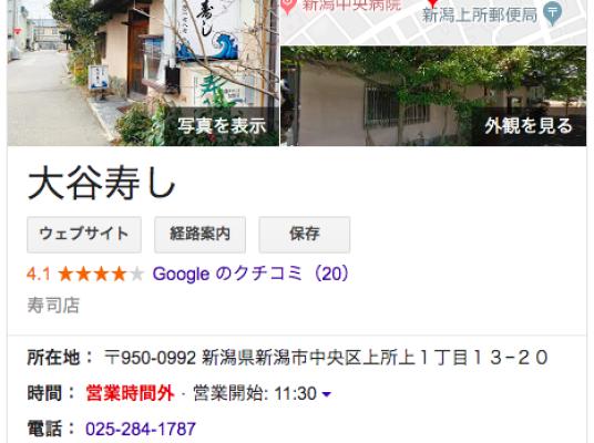 創業50年のお寿司屋 大谷寿し様 Googleマイビジネス登録