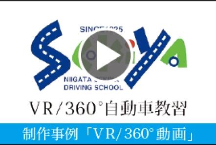 【制作事例】VR/360°自動車教習「方向変換」