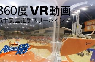 【VR/360度動画】五十嵐圭選手のスリーポイントシュート
