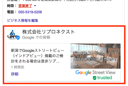 Googleマイビジネス活用方法