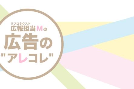 """【広報担当MブログVol.3】広告の""""アレコレ"""""""