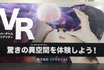 明日は『新潟アルビレックスBB』ホームゲームでVR無料体験会!