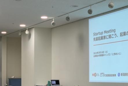新潟起業イベント「Startup Meeting」に参加してきました
