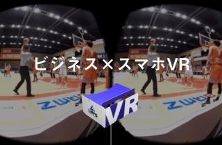 VRをビジネスで活用するならスマホVRがおすすめ【アプリなし・360度切り替えが便利】