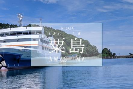 【広報担当MブログVol.20】粟島旅行をVRにしてみました
