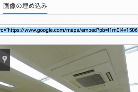 GoogleストリートビューをHPに掲載する方法