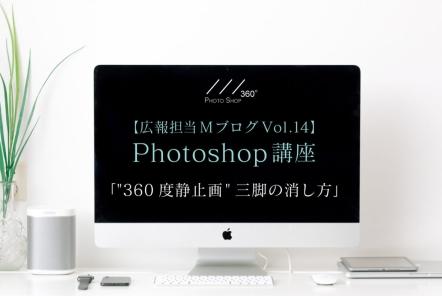 """【広報担当MブログVol.14】Photoshop講座「""""360度静止画""""三脚の消し方」"""