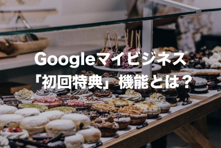 Googleマイビジネスの「初回特典」とは?【3分でクーポン発行が可能に】