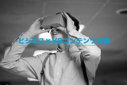 ビジネス活用のVRコンテンツ5選【YouTube VRで今すぐ見れる】