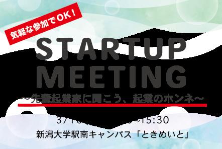 起業・創業に興味ある方向けのイベント『Startup Meeting』