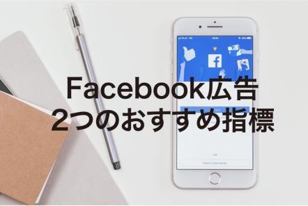 Facebook広告2つのおすすめ指標