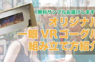 VRゴーグルの組み立て方紹介動画
