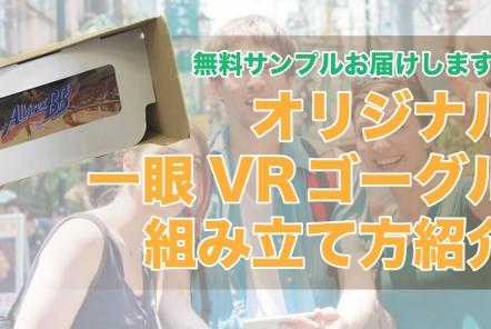 VRゴーグルの組み立て方紹介動画のご紹介