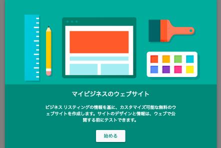 ホームページ作ってないなら取り急ぎGoogleの無料ツールでつくるのが簡単でおすすめ