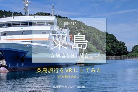 """【広報担当MブログVol.20】粟島旅行をVRにしてみた!""""VR体験を身近に"""""""