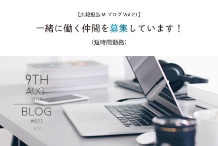 【広報担当MブログVol.21】一緒に働く仲間を募集しています!(短時間勤務)