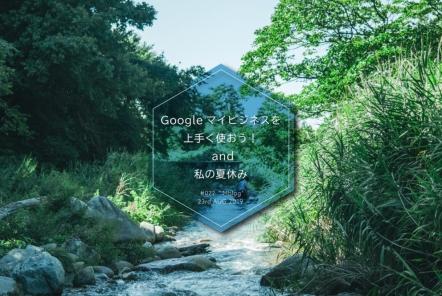 【広報担当MブログVol.22】Googleマイビジネスを上手く使おう!& 私の夏休み