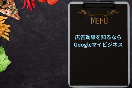 広告効果がわからないならまずはグーグルマイビジネスを活用!