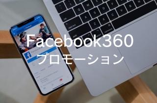 Facebook360とは?【360度プロモーション事例5選】