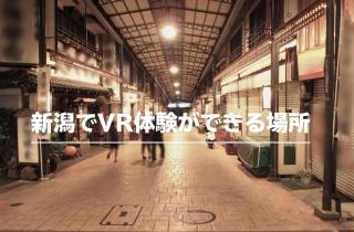 新潟で気軽にVR体験ができる施設4選【休日にさくっと体験できる】