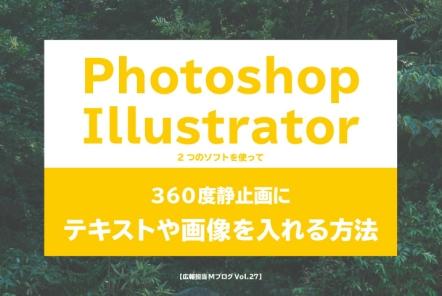 """【広報担当MブログVol.27】Photoshopで""""360度静止画""""にテキストや画像を入れる方法"""
