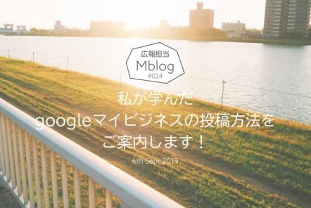 【広報担当MブログVol.24】私が学んだgoogleマイビジネスの投稿方法をご案内します!