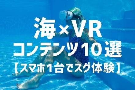 海×VRコンテンツ10選【スマホ1台でスグ体験】