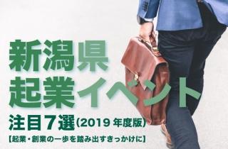 新潟県起業イベント注目7選(2019年度版)【起業・創業の一歩を踏み出すきっかけに】