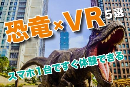 恐竜×VRコンテンツ5選【スマホ1台ですぐ体験できる】
