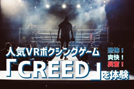 人気VRボクシングゲーム「CREED」を体験【恐怖!興奮!爽快!】