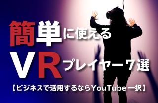簡単に使えるVR動画プレイヤー7選【ビジネスで活用するならYouTube一択】