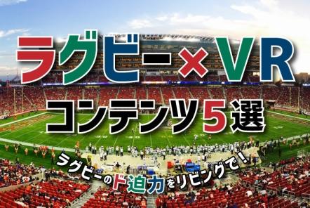 ラグビー×VRコンテンツ5選【ラグビーのど迫力を目の前に!】