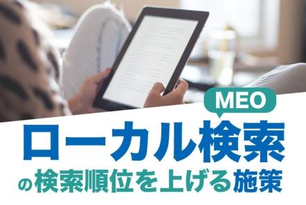 ローカル検索(MEO)の検索順位を上げる施策【口コミ対策で大きく変わる】