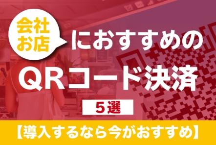 会社・お店におすすめのQRコード決済5選【導入するなら今がおすすめ】