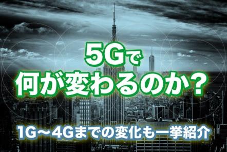 5Gで何が変わるのか?【1G〜4Gまでの変化も一挙紹介】