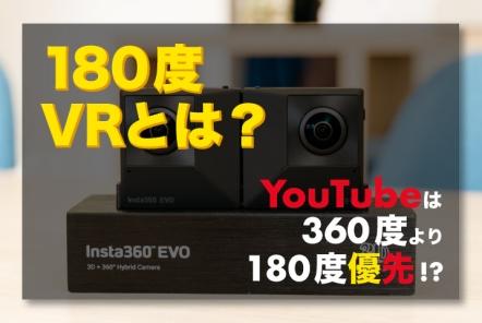 180度VRとは?【YouTubeは360度より180度を優先!?】