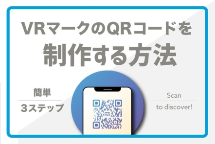 VRマークのQRコードを制作する方法【簡単3ステップ】