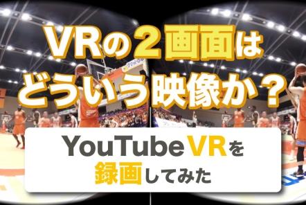 VRの2画面はどういう映像か?【YouTube VRを録画してみた】