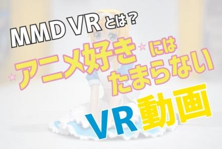 MMD VRとは?【アニメ好きにはたまらないVR動画】